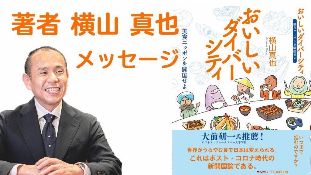 2021年1月22日緊急出版!フードダイバーシティ株式会社の横山著書「おいしいダイバーシティ~美食ニッポンを開国せよ~」